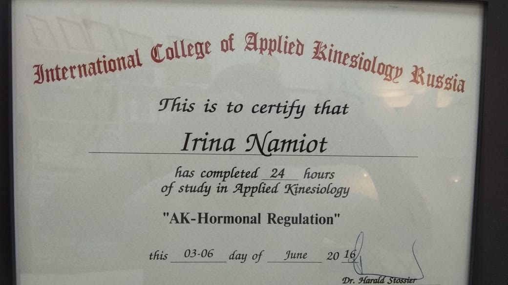 сертификат эндокринная система